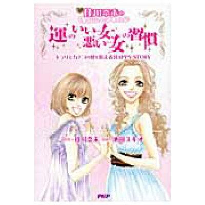 運のいい女、悪い女の習慣 キラリとカナコの夢を叶えるhappy story  /PHP研究所/池田ユキオ