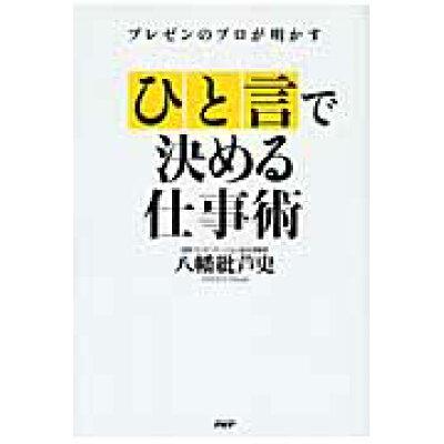 「ひと言」で決める仕事術 プレゼンのプロが明かす  /PHP研究所/八幡紕芦史