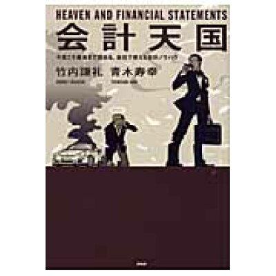 会計天国 今度こそ最後まで読める、会社で使える会計ノウハウ  /PHP研究所/竹内謙礼