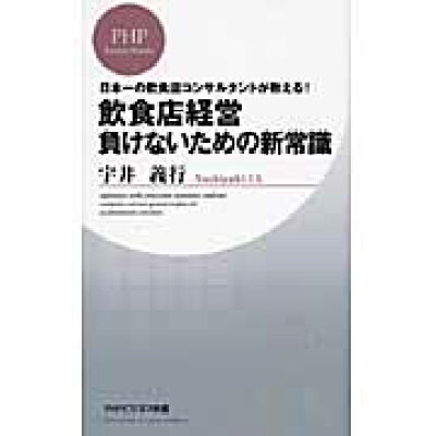 飲食店経営負けないための新常識 日本一の飲食店コンサルタントが教える!  /PHP研究所/宇井義行