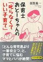 保育士おと-ちゃんの「叱らなくていい子育て」   /PHP研究所/須賀義一