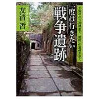 """一度は行きたい「戦争遺跡」 北海道から沖縄まで、""""戦時""""の遺構を歩く  /PHP研究所/友清哲"""