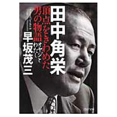 田中角栄頂点をきわめた男の物語 オヤジとわたし  /PHP研究所/早坂茂三