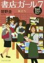 書店ガール  7 /PHP研究所/碧野圭