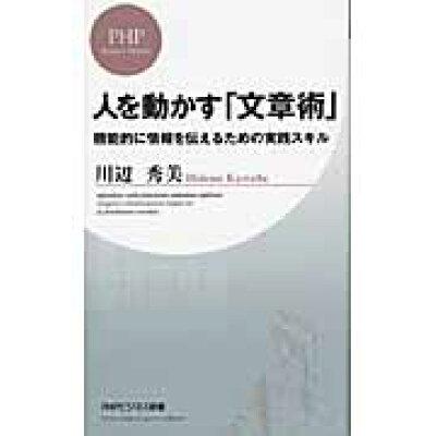人を動かす「文章術」 機能的に情報を伝えるための実践スキル  /PHP研究所/川辺秀美