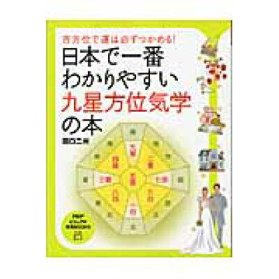 日本で一番わかりやすい九星方位気学の本 吉方位で運は必ずつかめる!  /PHP研究所/田口二州