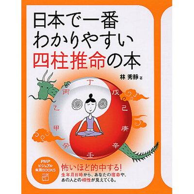 日本で一番わかりやすい四柱推命の本   /PHP研究所/林秀靜