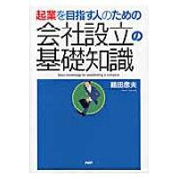 起業を目指す人のための会社設立の基礎知識   /PHP研究所/鶴田彦夫