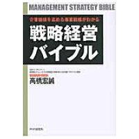 戦略経営バイブル 企業価値を高める事業戦略がわかる  /PHPエディタ-ズ・グル-プ/高橋宏誠