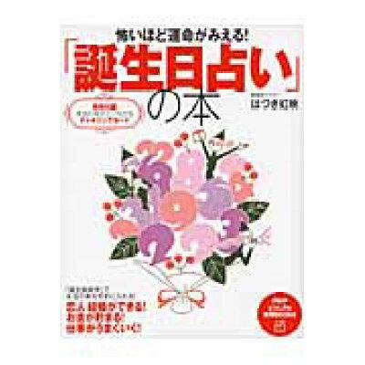 怖いほど運命がみえる!「誕生日占い」の本   /PHP研究所/はづき虹映