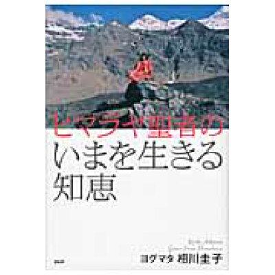 ヒマラヤ聖者のいまを生きる知恵   /PHP研究所/相川圭子