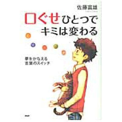 口ぐせひとつでキミは変わる 夢をかなえる言葉のスイッチ  /PHP研究所/佐藤富雄