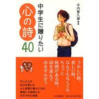 中学生に贈りたい心の詩40   /PHP研究所/水内喜久雄