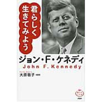 ジョン・F・ケネディ君らしく生きてみよう   /PHP研究所/大原敬子
