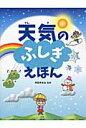 天気のふしぎえほん   /PHP研究所/斉田季実治