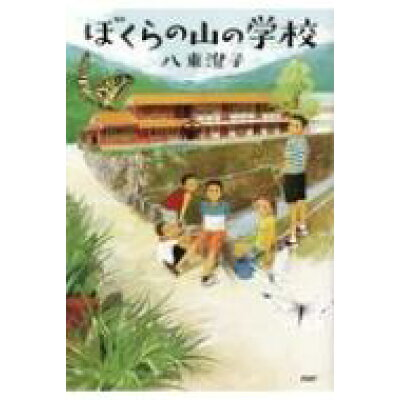 ぼくらの山の学校   /PHP研究所/八束澄子
