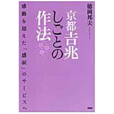 京都吉兆しごとの作法 感動を超えた「感涙」のサ-ビスへ  /PHP研究所/徳岡邦夫