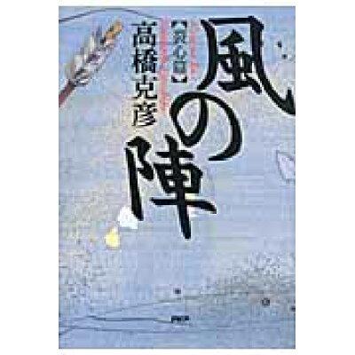 風の陣  裂心篇 /PHP研究所/高橋克彦