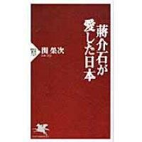 蒋介石が愛した日本   /PHP研究所/関栄次