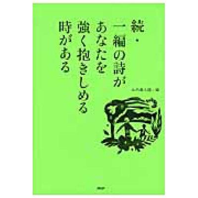 一編の詩があなたを強く抱きしめる時がある  続 /PHPエディタ-ズ・グル-プ/水内喜久雄