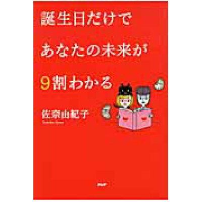 誕生日だけであなたの未来が9割わかる   /PHP研究所/佐奈由紀子