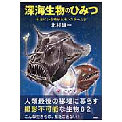 深海生物のひみつ 本当にいる奇妙なモンスタ-たち  /PHP研究所/北村雄一