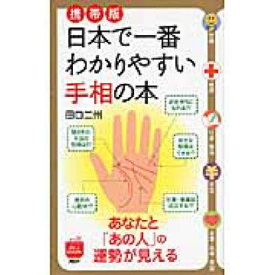 日本で一番わかりやすい手相の本 あなたと「あの人」の運勢が見える  携帯版/PHP研究所/田口二州