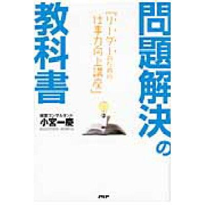 問題解決の教科書 リ-ダ-のための仕事力向上講座  /PHP研究所/小宮一慶
