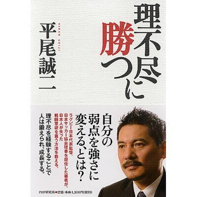 理不尽に勝つ   /PHP研究所/平尾誠二