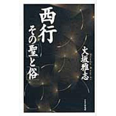 西行その「聖」と「俗」   /PHP研究所/火坂雅志
