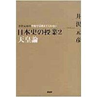 井沢元彦の学校では教えてくれない日本史の授業  2 /PHPエディタ-ズ・グル-プ/井沢元彦