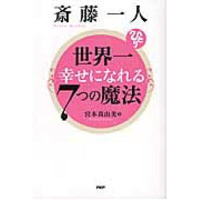 斎藤一人世界一幸せになれる7つの魔法   /PHP研究所/宮本真由美