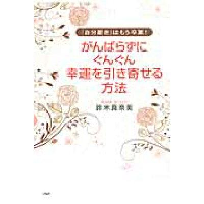 がんばらずに、ぐんぐん幸運を引き寄せる方法 「自分磨き」はもう卒業!  /PHP研究所/鈴木真奈美