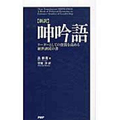 〈新訳〉呻吟語 リ-ダ-としての資質を高める経世済民の書  /PHP研究所/呂坤