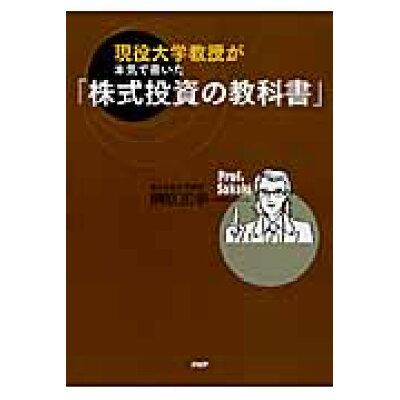 現役大学教授が本気で書いた「株式投資の教科書」   /PHP研究所/榊原正幸