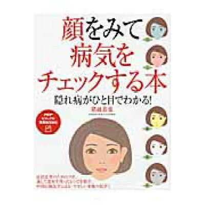 顔をみて病気をチェックする本 隠れ病がひと目でわかる!  /PHP研究所/猪越恭也