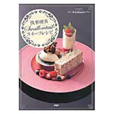 「執事喫茶Swallowtail」のスイ-ツレシピ   /PHP研究所/執事喫茶Swallowtail