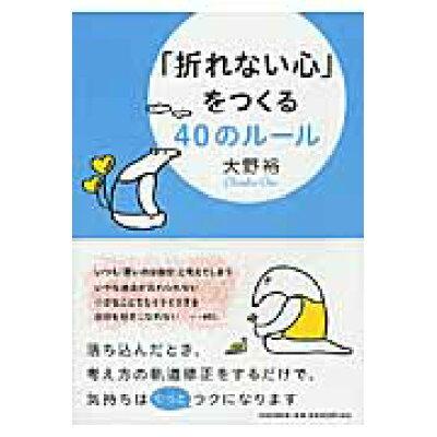「折れない心」をつくる40のル-ル   /PHP研究所/大野裕(精神科医)