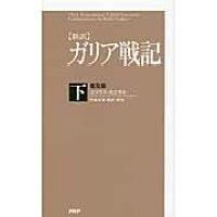 〈新訳〉ガリア戦記  下 普及版/PHP研究所/ガイウス・ユリウス・カエサル