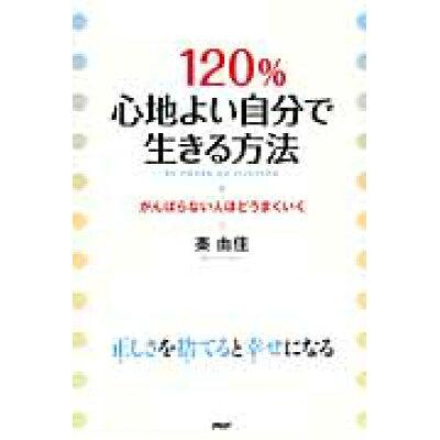 120%心地よい自分で生きる方法 がんばらない人ほどうまくいく  /PHP研究所/秦由佳