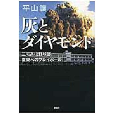 灰とダイヤモンド 三宅高校野球部、復興へのプレイボ-ル  /PHP研究所/平山譲