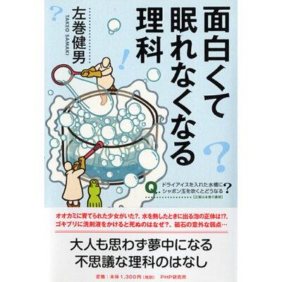 面白くて眠れなくなる理科   /PHPエディタ-ズ・グル-プ/左巻健男