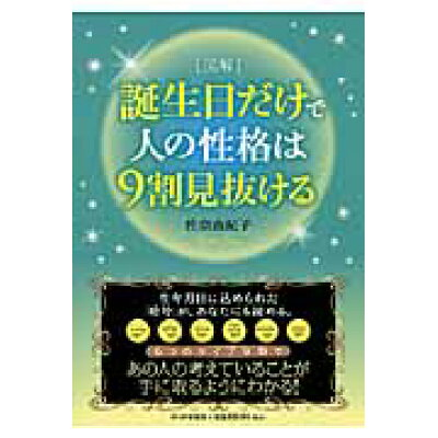 誕生日だけで人の性格は9割見抜ける 図解  /PHP研究所/佐奈由紀子