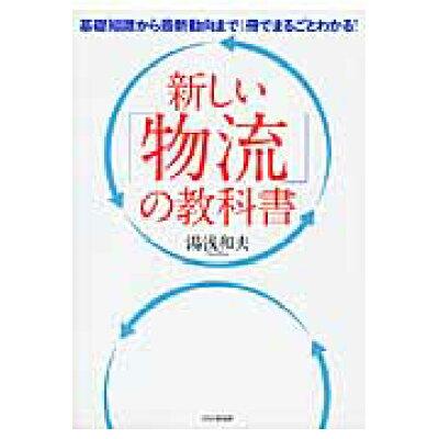 新しい「物流」の教科書 基礎知識から最新動向まで1冊でまるごとわかる!  /PHP研究所/湯浅和夫