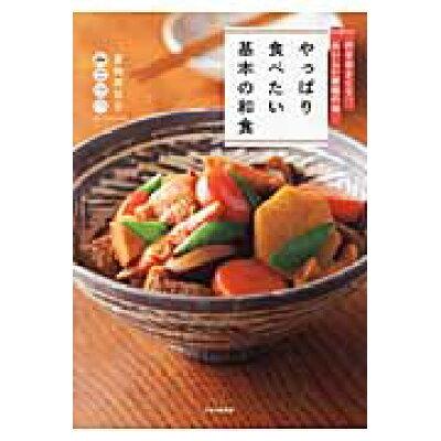 やっぱり食べたい基本の和食 作りやすくて、おいしい家庭の味  /PHPエディタ-ズ・グル-プ/夏梅美智子