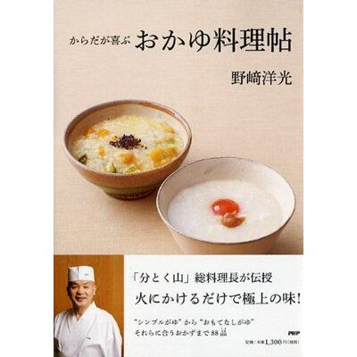 からだが喜ぶおかゆ料理帖   /PHP研究所/野崎洋光