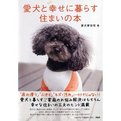愛犬と幸せに暮らす住まいの本   /PHP研究所/愛犬家住宅