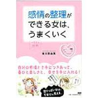 感情の整理ができる女は、うまくいく イラスト図解  /PHP研究所/有川真由美