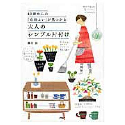 40歳からの「心地よい」が見つかる大人のシンプル片付け   /PHP研究所/堀川波