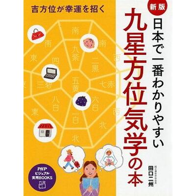 日本で一番わかりやすい九星方位気学の本 吉方位が幸運を招く  新版/PHP研究所/田口二州
